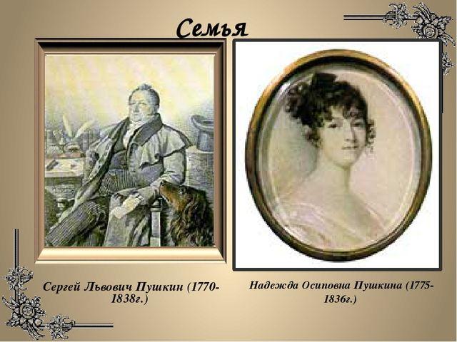Семья Сергей Львович Пушкин (1770-1838г.) Надежда Осиповна Пушкина (1775-1836...