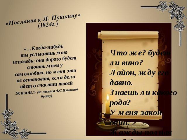 «Послание к Л. Пушкину» (1824г.) Что же? будет ли вино? Лайон, жду его давно....