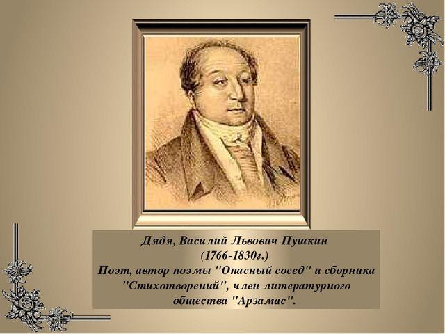 """Дядя, Василий Львович Пушкин (1766-1830г.) Поэт, автор поэмы """"Опасный сосед""""..."""