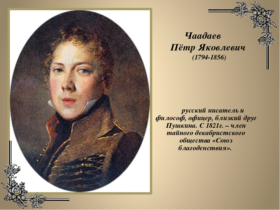 Чаадаев Пётр Яковлевич (1794-1856)  русский писатель и философ, офицер, бли...