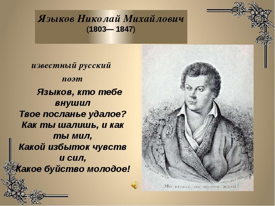 Языков Николай Михайлович (1803— 1847) известный русский поэт Языков, кто те...