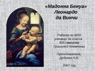«Мадонна Бенуа» Леонардо да Винчи Работа по МХК ученицы 9а класса 405 гимнази
