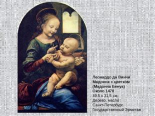 Леонардо да Винчи Мадонна с цветком (Мадонна Бенуа) Около 1478 49,5 x 31,5 см