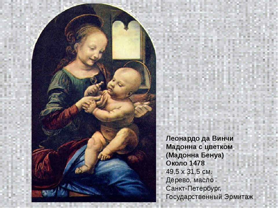 Леонардо да Винчи Мадонна с цветком (Мадонна Бенуа) Около 1478 49,5 x 31,5 см...