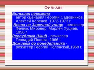 Фильмы! Большая перемена- автор сценария Георгий Садовников, Алексей Коренев