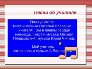 Песни об учителе Гимн учителя- текст и музыка Наталья Власенко. Учителя, Вы в