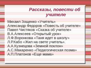 Рассказы, повести об учителе Михаил Зощенко «Учитель» Александр Федоров «Пове