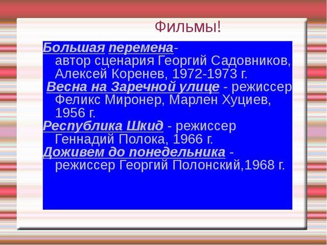 Фильмы! Большая перемена- автор сценария Георгий Садовников, Алексей Коренев...
