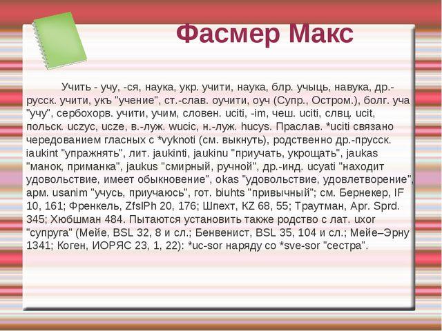 Фасмер Макс Учить- учу, -ся, наука, укр. учити, наука, блр. учыць, навука,...