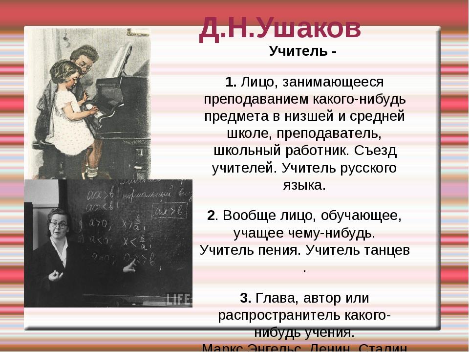 Д.Н.Ушаков Учитель - 1.Лицо, занимающееся преподаванием какого-нибудь предме...