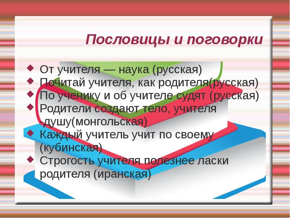 Пословицы и поговорки От учителя — наука (русская) Почитай учителя, как родит...