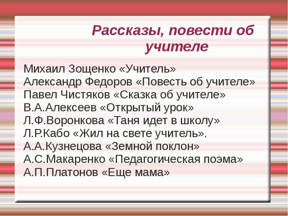 Рассказы, повести об учителе Михаил Зощенко «Учитель» Александр Федоров «Пове...