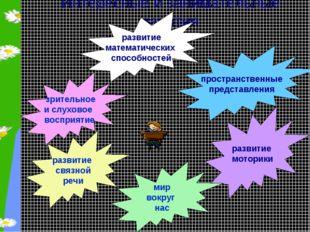 Интересные и занимательные занятия развитие математических способностей зрите