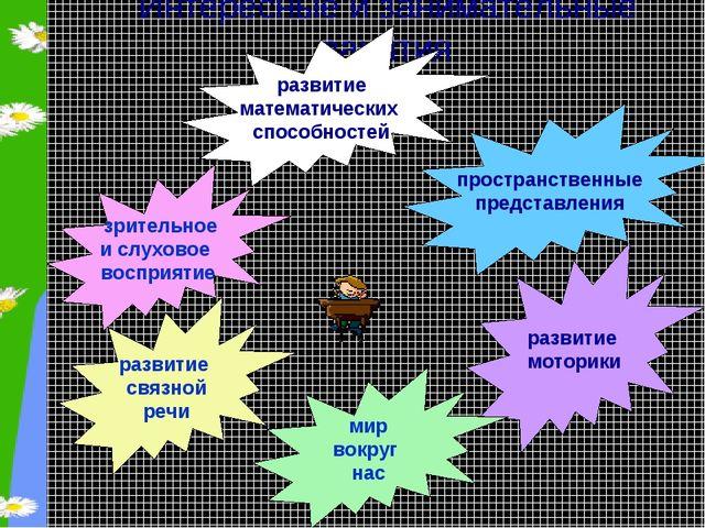 Интересные и занимательные занятия развитие математических способностей зрите...