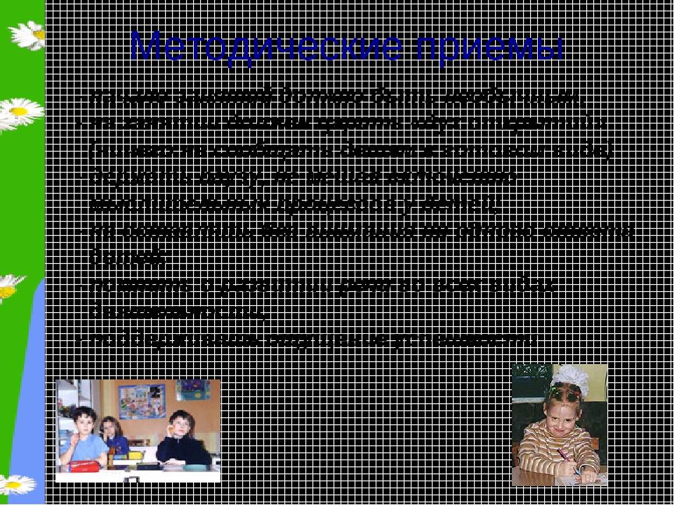 Методические приемы - начало занятий должно быть необычным; - на занятии долж...