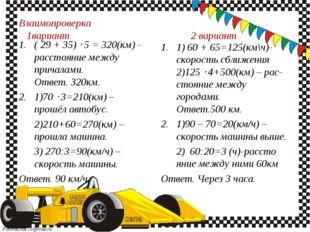 ( 29 + 35)  5 = 320(км) - расстояние между причалами.  Ответ. З20км. ( 29 +