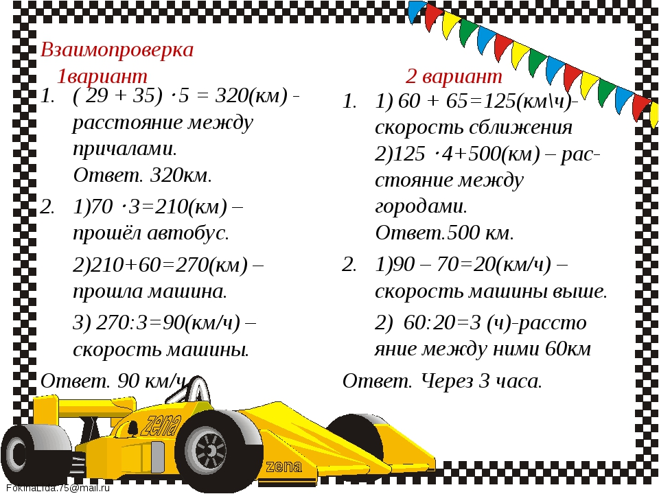 ( 29 + 35)  5 = 320(км) - расстояние между причалами.  Ответ. З20км. ( 29 +...