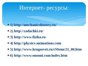 1) http://mechanicshistory.ru/ 2) http://zadachki.ru/ 3) http://www.fizika.ru