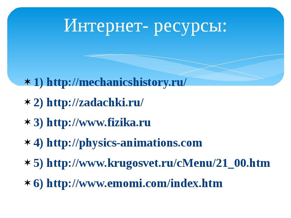 1) http://mechanicshistory.ru/ 2) http://zadachki.ru/ 3) http://www.fizika.ru...