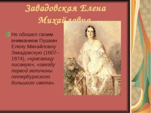 Завадовская Елена Михайловна Не обошел своим вниманием Пушкин Елену Михайловн