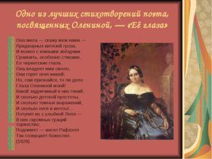 Одно из лучших стихотворений поэта, посвященных Олениной, — «Её глаза» Она ми