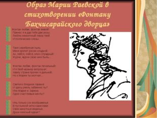 Образ МарииРаевской в стихотворении «Фонтану Бахчисарайского дворца» Фонтан
