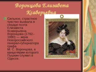 Воронцова Елизавета Ксаверьевна Сильное, страстное чувство вызвала в сердце п
