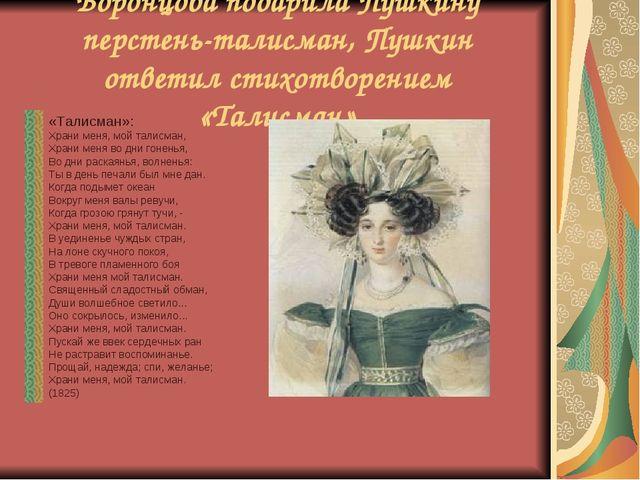 Воронцова подарила Пушкину перстень-талисман, Пушкин ответил стихотворением «...