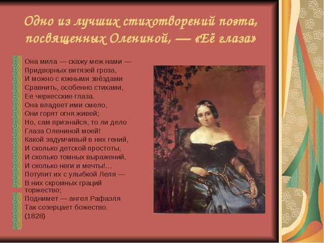 Одно из лучших стихотворений поэта, посвященных Олениной, — «Её глаза» Она ми...