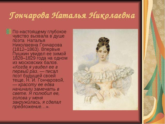 Гончарова Наталья Николаевна По-настоящему глубокое чувство вызвала в душе по...