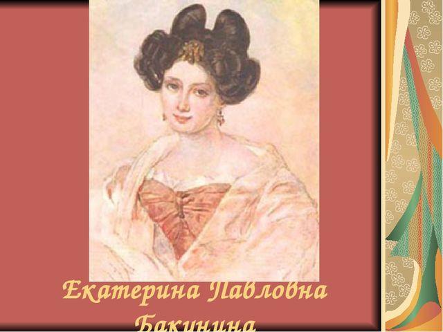 Екатерина Павловна Бакунина