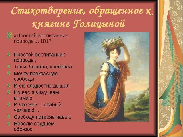 Стихотворение, обращенное к княгине Голицыной «Простой воспитанник природы»,...
