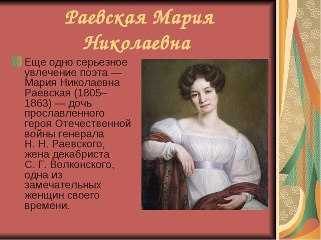 Раевская Мария Николаевна Еще одно серьезное увлечение поэта— Мария Николаев...