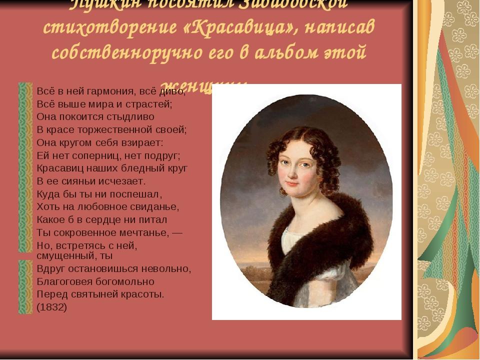 Пушкин посвятил Завадовской стихотворение «Красавица», написав собственноручн...