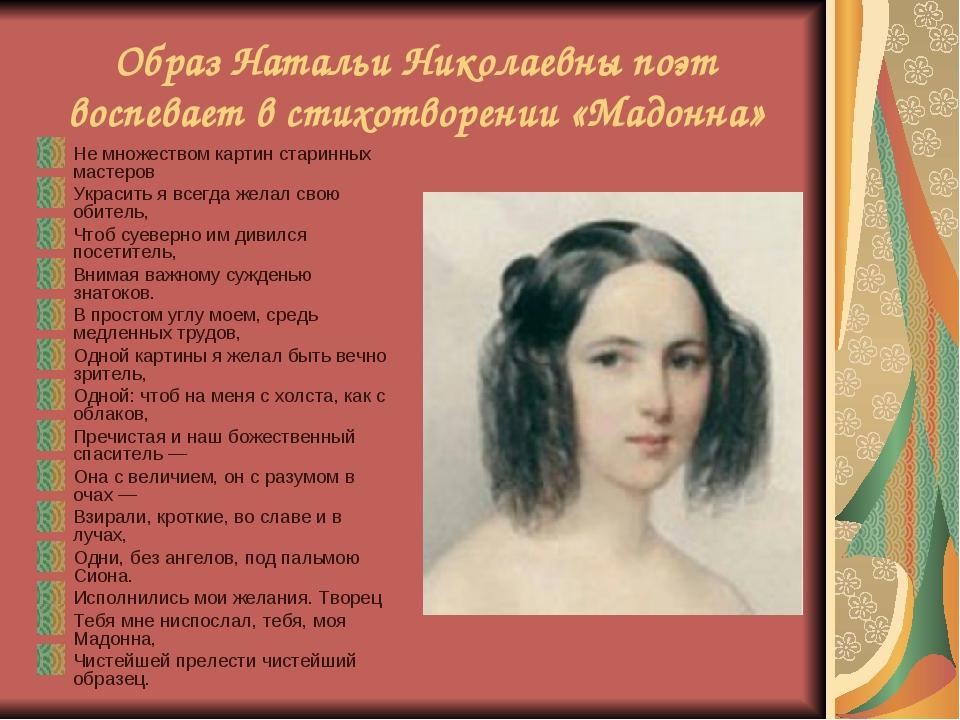 Образ Натальи Николаевны поэт воспевает в стихотворении «Мадонна» Не множеств...