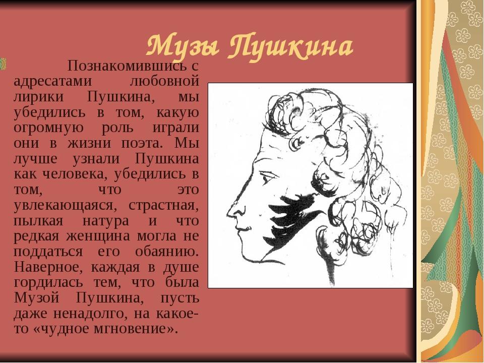 Музы Пушкина Познакомившись с адресатами любовной лирики Пушкина, мы убедили...