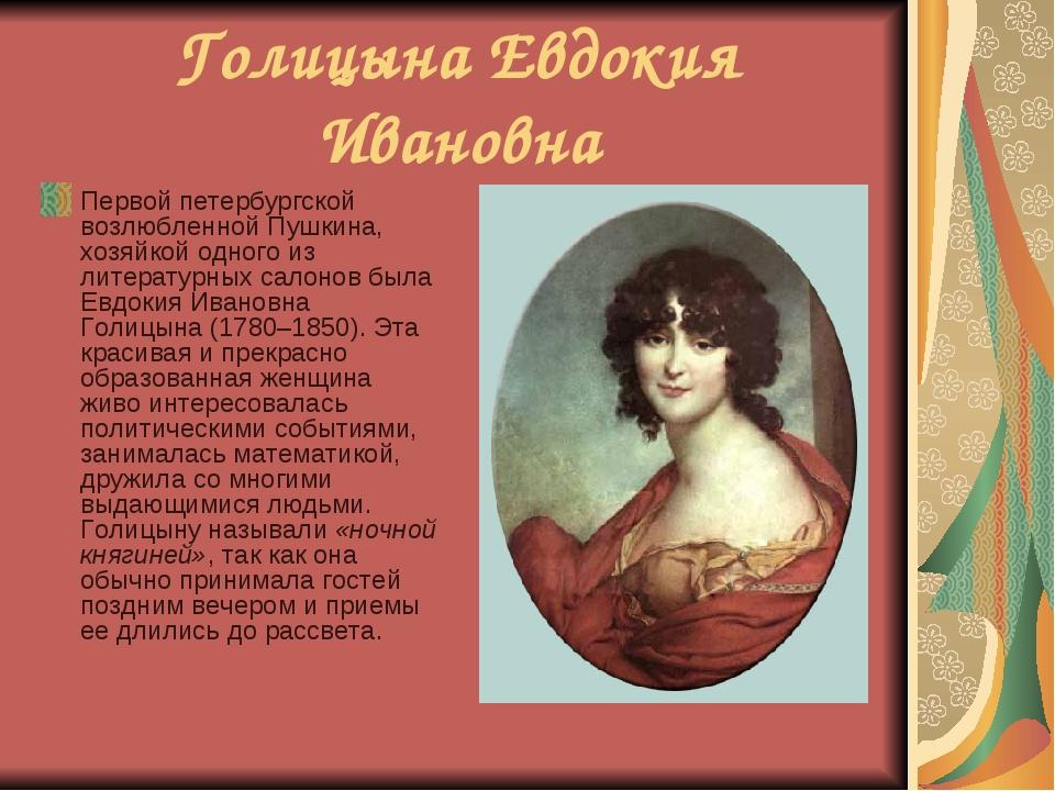 Голицына Евдокия Ивановна Первой петербургской возлюбленной Пушкина, хозяйкой...