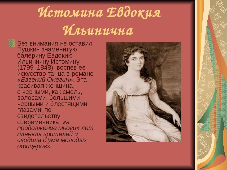 Истомина Евдокия Ильинична Без внимания не оставил Пушкин знаменитую балерину...