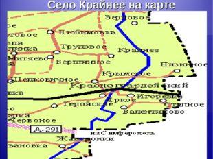 Село Крайнее на карте