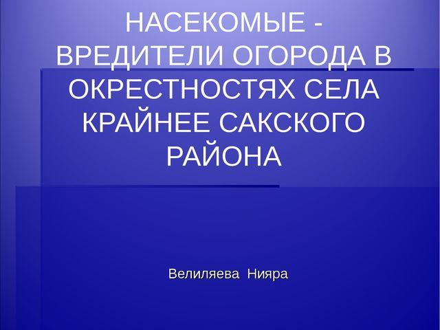 НАСЕКОМЫЕ - ВРЕДИТЕЛИ ОГОРОДА В ОКРЕСТНОСТЯХ СЕЛА КРАЙНЕЕ САКСКОГО РАЙОНА Вел...