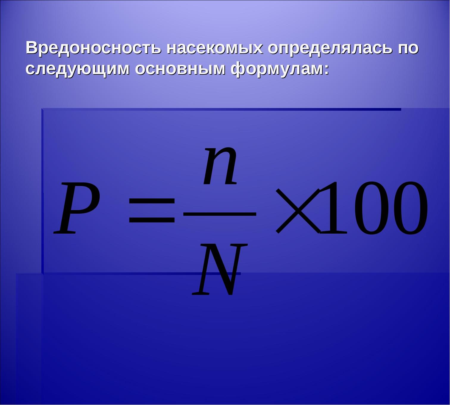 Вредоносность насекомых определялась по следующим основным формулам: