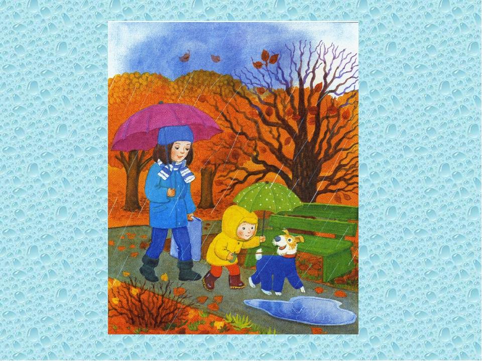 Рассказы по картинкам про осень для детей