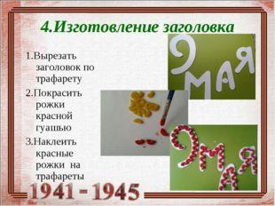 4.Изготовление заголовка 1.Вырезать заголовок по трафарету 2.Покрасить рожки