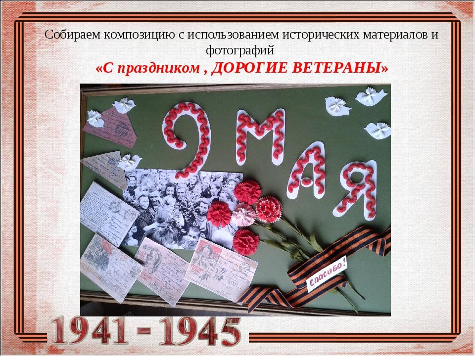 Собираем композицию с использованием исторических материалов и фотографий «С...