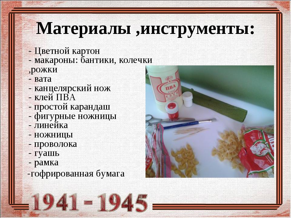 Материалы ,инструменты: - Цветной картон - макароны: бантики, колечки ,рожки...