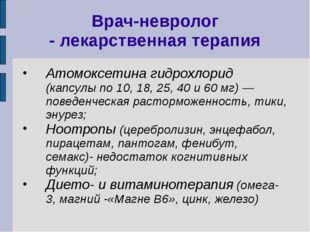 Врач-невролог - лекарственная терапия Атомоксетина гидрохлорид (капсулы по 10