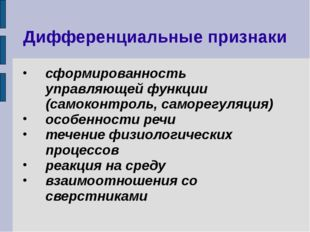 Дифференциальные признаки сформированность управляющей функции (самоконтроль,