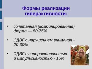 Формы реализации гиперактивности: сочетанная (комбинированная) форма — 50-75%