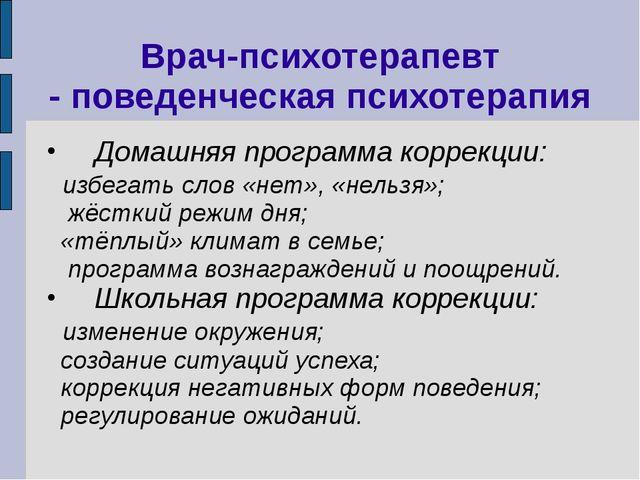 Врач-психотерапевт - поведенческая психотерапия Домашняя программа коррекции:...
