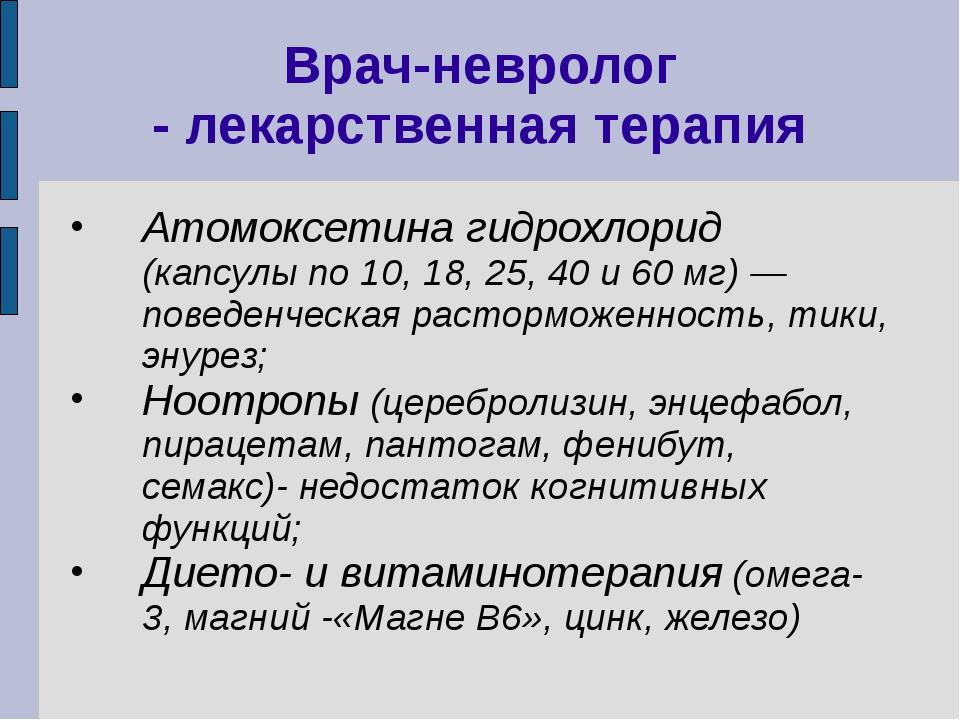 Врач-невролог - лекарственная терапия Атомоксетина гидрохлорид (капсулы по 10...
